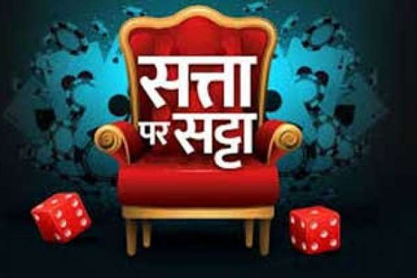 What is the Satta-King Live Result? Make your own title like What's the important Trick of Satta King?