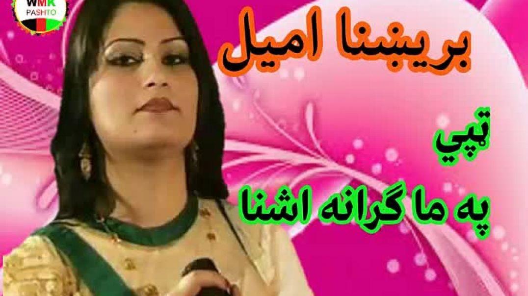 Brishna amil new pashto tapay