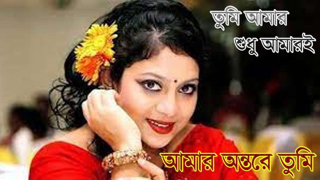Tumi Amar Shudhu Amari